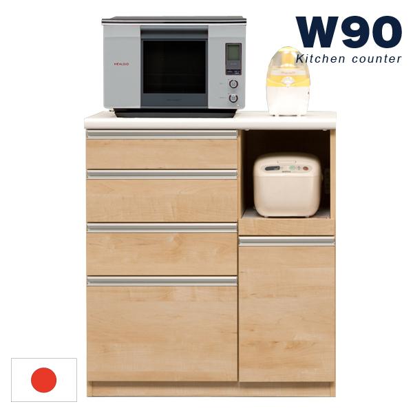 日本製 国産 食器棚 木製 腰高カウンター レンジ台 シンプル 収納力 おしゃれ カウンター 清潔感 幅90cm 高さ100cm 完成品 家具通販 通販 送料無料
