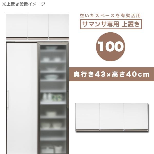 日本製 国産 幅100cm 奥行43cm 高さ40cm 収納 キッチン収納 専用 上置き 白 ホワイト 台所 キッチン おしゃれ 耐震 家具通販 通販 送料無料