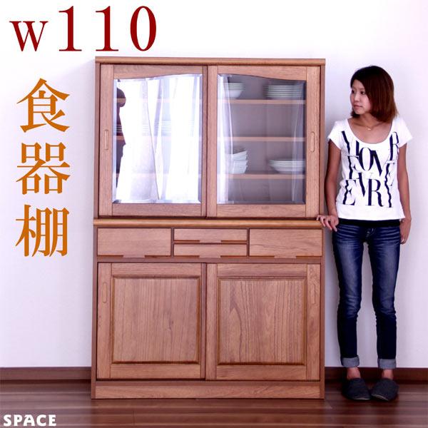 食器棚 キッチンボード ダイニングボード キッチン収納 幅110cm 引き戸 木製 完成品 通販