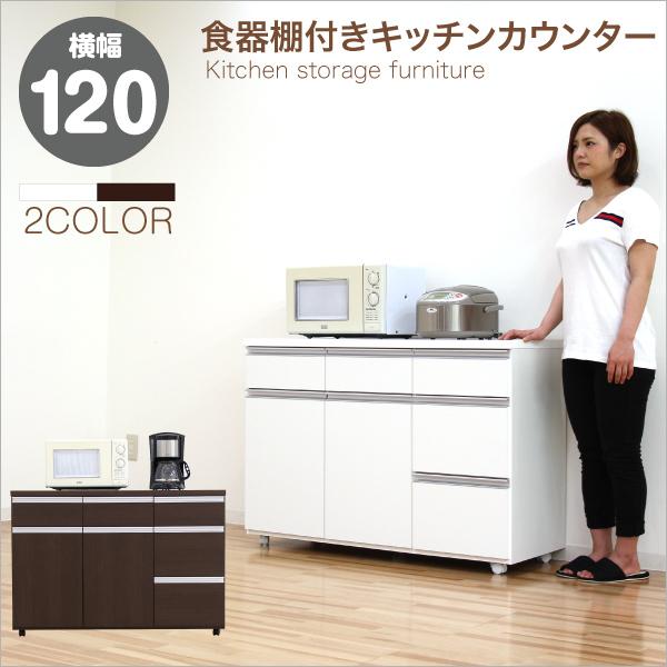 キッチンカウンター 幅120cm 120 キッチン収納 食器棚 キャスター付き ホワイト ブラウン 2色対応 シンプル モダン 木製 完成品 送料無料 通販