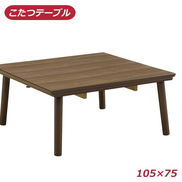 こたつ テーブル こたつテーブル コタツ 幅105cm 奥行75cm 高さ38cm 長方形 座卓 炬燵 家具調こたつ 木製 和風 北欧 シンプル モダン おしゃれ 天然木 ウォールナット 突板 送料無料 通販