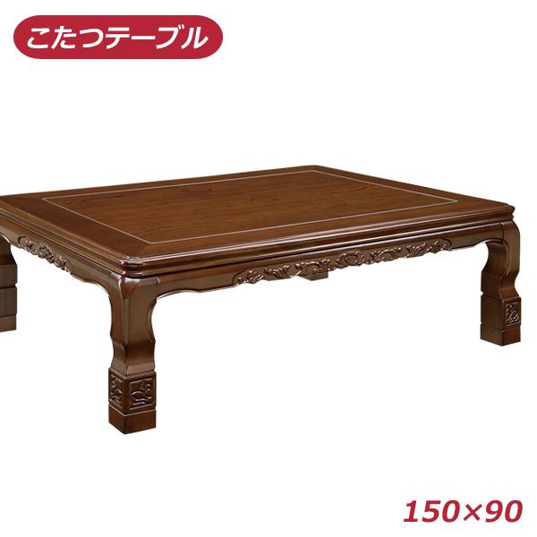 こたつ 座卓 こたつテーブル 150cm 150×90 継脚 高さ調節 天然木 タモ材 高級木材 暖卓 彫刻座卓 和モダン 和風 和室 ブラウン オールシーズン 和風座卓 和風こたつ 通販 送料無料