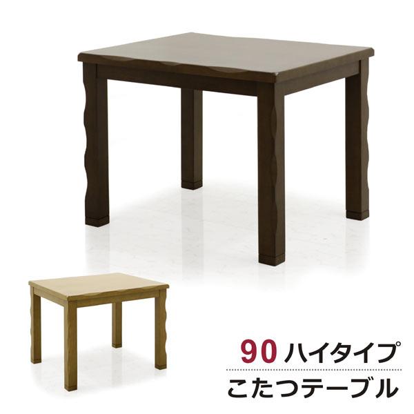 こたつテーブル 和風 家具調コタツ 座卓 幅150cm 彫刻入り 民芸調 こたつ 炬燵 座卓 テーブル テーブルのみ 継ぎ脚5cmアップ機能 長方形 和 ちゃぶ台 家具 通販 送料無料