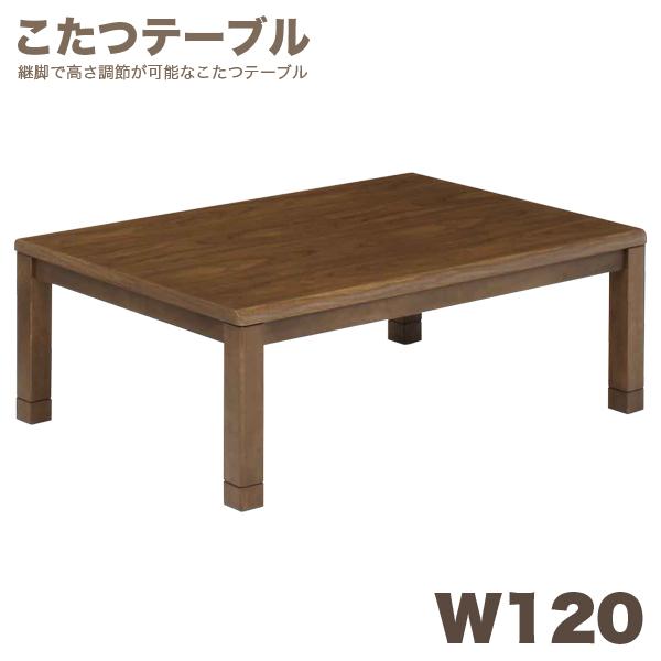 こたつ テーブル 幅120cm テーブルのみ リビングテーブル センターテーブル ローテーブル 長方形 座卓 炬燵 家具調 こたつ 木製 継ぎ足 ウォールナット材 モダン おしゃれ シンプル 家具 インテリア 通販 送料無料