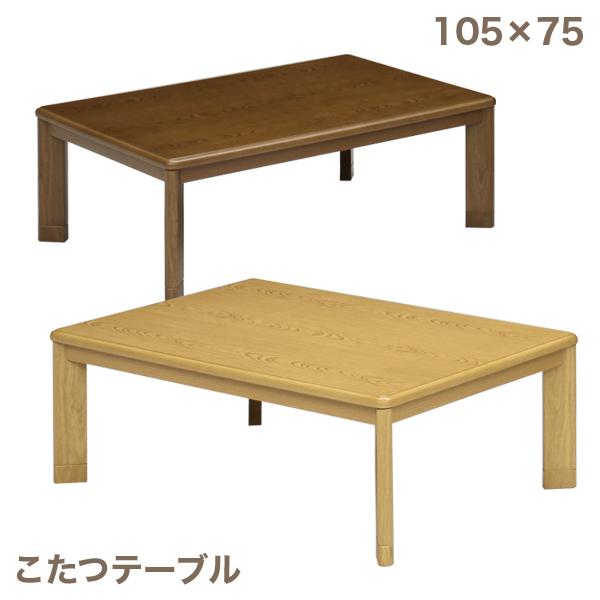 こたつ テーブル こたつテーブル コタツ 幅105cm 奥行75cm 長方形 座卓 炬燵 家具調こたつ 木製 和風 シンプル モダン ナチュラル ミドルブラウン 継脚 5cm 継脚調整可能 2色対応 石英管ヒーター 送料無料