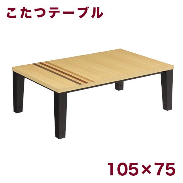 こたつ テーブル 幅105cm 105×75 長方形 座卓 炬燵 家具調こたつ 木製 継ぎ足 ナチュラル モダン デザイン おしゃれ ストライプ ローテーブル リビングテーブル リビング 象嵌細工 継脚 継脚5cm 送料無料