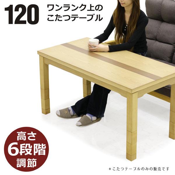 こたつテーブル 高さ調節 幅120cm 座卓 テーブル 120 120×60 120サイズ ハイタイプ ロータイプ 継脚タイプ 継ぎ脚 25cmアップ機能 600W手元コントロールヒーター付き 家具調コタツ おしゃれ 暖房器具 送料無料
