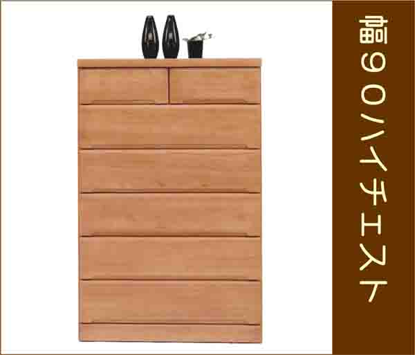 チェスト タンス ハイチェスト 桐タンス 桐チェスト 幅90cm 6段 木製 シンプル モダン 国産 完成品 通販