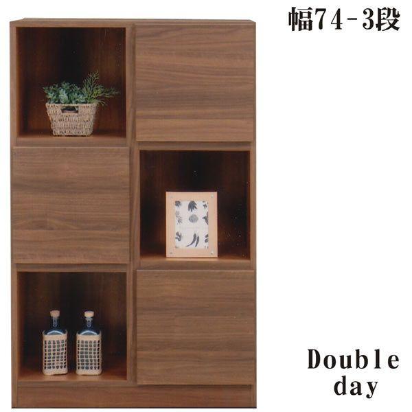 キャビネット リビングボード 幅75cm 3段 シンプル 木製 ブラウン 日本製 完成品 送料無料 通販