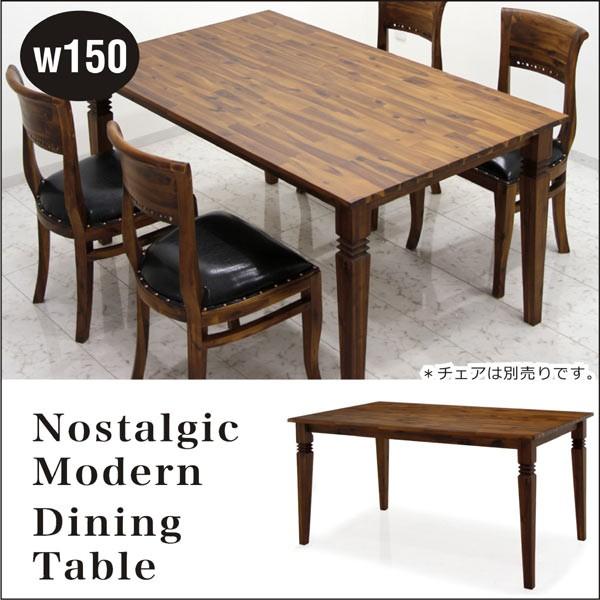 ダイニングテーブル テーブル テーブル単体 テーブル幅150cm 150幅 150×90 木製 無垢 長方形 ヴィンテージ風 インテリア レトロ モダン デザイン 食卓テーブルセット 通販 送料無料
