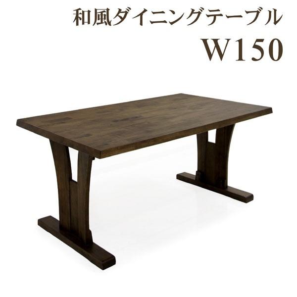 ダイニングテーブル テーブル 無垢材 幅150cm 150×90 木製テーブル 単体 テーブルのみ 低め ダイニングテーブル ブラウン ラバーウッド 木製 長方形 リビング ダイニング 和風 和 和モダン おしゃれ 通販 送料無料