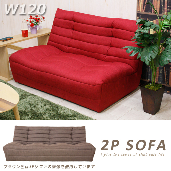ソファ 2人掛け 2人掛けソファ 幅120cm レッド ブラウン 赤 茶 2色対応 2人用 布地 布張り ファブリック シンプル かわいい 人気 完成品 家具 通販 送料無料