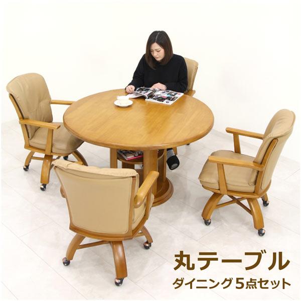ダイニングセット 回転チェア ダイニングテーブルセット 5点セット 4人掛け 120テーブル 丸テーブル 木製 回転椅子 肘付きチェア キャスター付き 北欧 シンプル モダン 食卓セット 無垢材 送料無料 通販