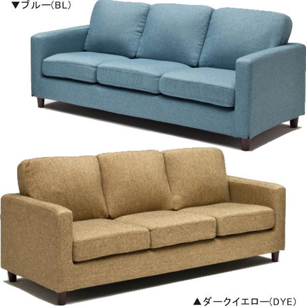 ソファー 3人掛け ファブリック ソファ ブラウン グリーン ブルー ダークイエロー 4色対応 布 脚付き シンプル 安い 完成品 送料無料 通販