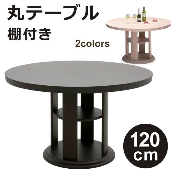 ダイニングテーブル 食卓テーブル 円形 丸型 ラウンド 120 120幅 選べる2色 ブラウン ホワイトウォッシュ 丸テーブル 北欧風 レトロ モダン おしゃれ 木製 オーク 天然木 送料無料