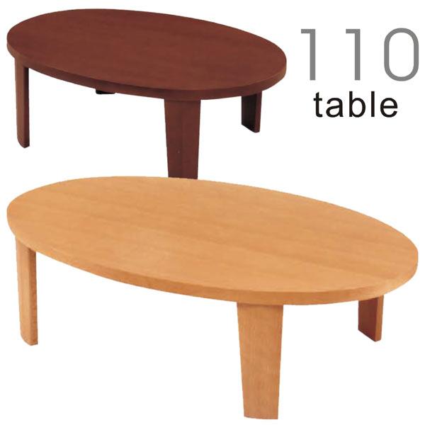 リビングテーブル 楕円テーブル 座卓 ちゃぶ台 オーバルテーブル センターテーブル 折れ脚 幅110cm 楕円形 木製 シンプル モダン 通販