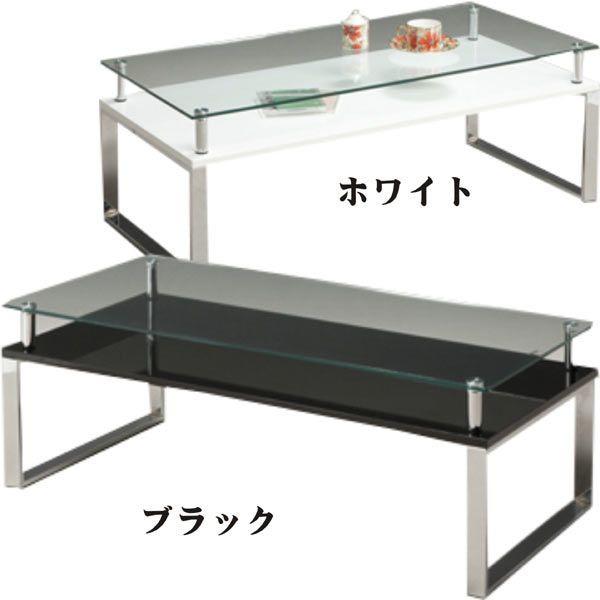 テーブル センターテーブル ガラス シンプル おしゃれ 強化ガラス使用 幅105cm 2色対応 送料無料 通販