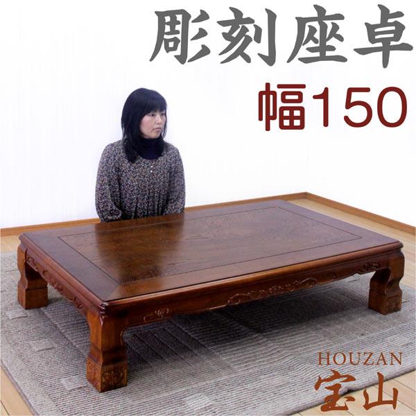 日本製 座卓 幅150cm テーブル ローテーブル 栓つき板 彫刻入り 硬質ウレタン塗装 木製 和室 和モダン 和風 国産 国内産 幅150×奥行90X高さ33cm 通販