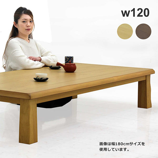 座卓 ローテーブル 幅120cm タモ突板 木製 シンプル 和風 和モダン 和室 選べる2色 ブラウン ナチュラル 幅120×奥行80×高さ34cm 天板厚み4cm テーブル ウレタン塗装 フラッシュ加工 送料無料 通販