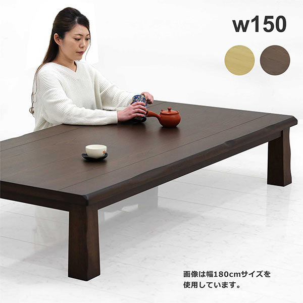 座卓 ローテーブル 幅150cm タモ突板 木製 シンプル 和風 和モダン 和室 選べる2色 ブラウン ナチュラル 幅150×奥行90×高さ34cm 天板厚み4cm テーブル ウレタン塗装 フラッシュ加工 送料無料 通販