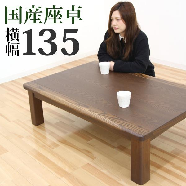日本製 座卓 ローテーブル 幅135cm タモ突板 タモ無垢材 板目 シンプル 和風 和モダン 和室 ブラウン 硬質ウレタン塗装 幅135x奥行85x高さ34.5cm 国産 通販