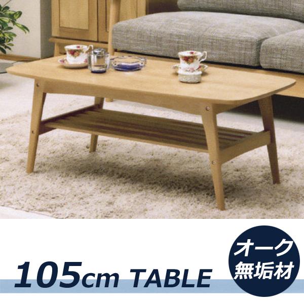 テーブル 座卓 リビングテーブル センターテーブル 幅105cm 長方形 モダン 木製 無垢 送料無料 通販