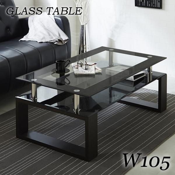ガラステーブル ブラック 幅105cm 長方形 センターテーブル コーヒーテーブル ガラス テーブル 強化ガラス 棚 棚付き リビングテーブル リビング 省スペース コンパクト 一人暮らし おしゃれ シンプル 男前 高級感 通販 送料無料