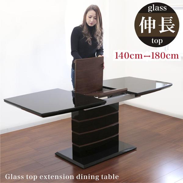 鏡面 伸長 ダイニングテーブル ガラステーブル 幅140cm 幅180cm 伸縮 ブラック 黒 奥行き80cm 鏡面仕上げ 光沢あり ツヤあり 艶有り 北欧 モダン 木製 長方形 通販 送料無料
