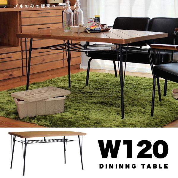 ダイニングテーブル 北欧 無垢 木製 食卓 ブラウン リビング家具 シンプル スリット加工 高級感 モダン 西海岸 幅120cm 奥行き70cm 高さ66cm ワンルーム 一人暮らし センターテーブル 送料無料