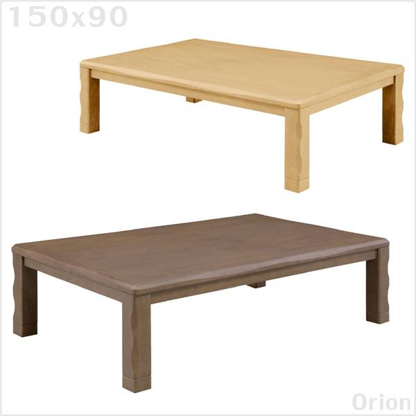 こたつテーブル リビングテーブル ローテーブル 150x90 長方形 家具調コタツ 継脚 継ぎ足 シンプル 和風 和モダン おしゃれ かわいい デザイン オールシーズン 木製 家具通販 送料無料