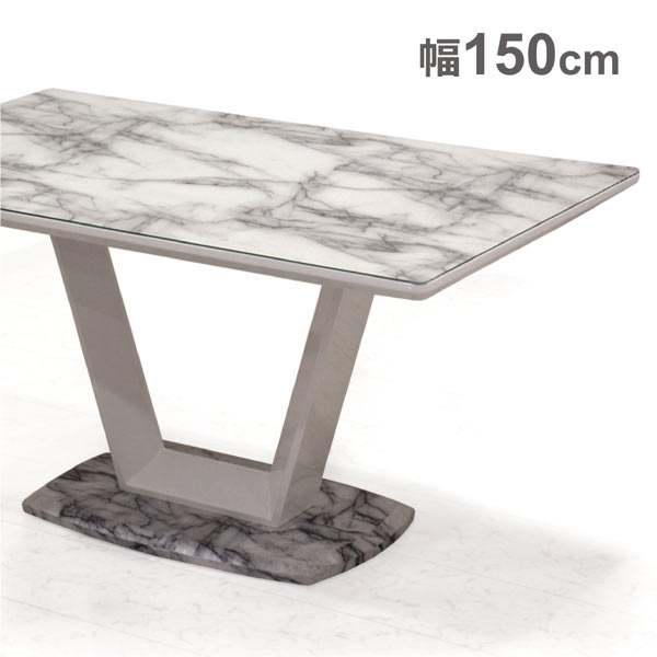 おしゃれ 送料無料 白 大理石調 ガラス 長方形 ホワイト 奥行き85cm ガラス モダン ダイニングテーブル テーブル 幅150cm