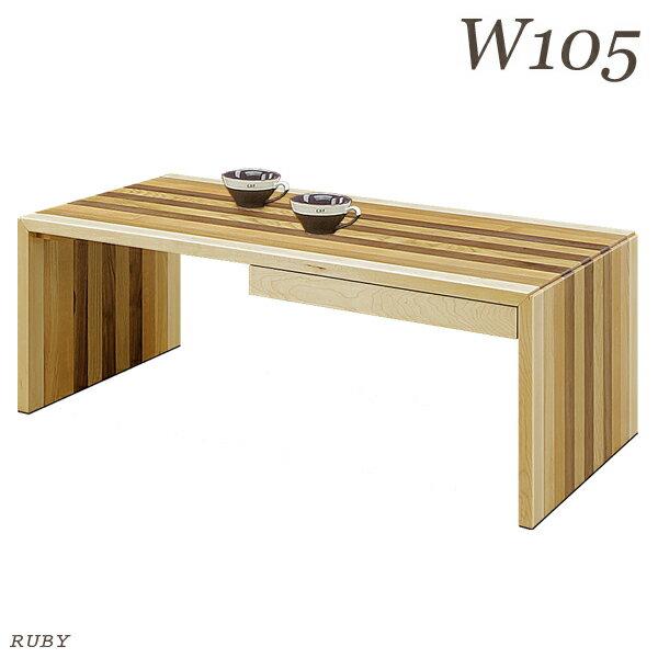 テーブル センターテーブル ローテーブル 木製 シンプル モダン 長方形 幅105cm ナチュラル ウォールナット ボーダー ストライプ 引き出し付き 送料無料 通販