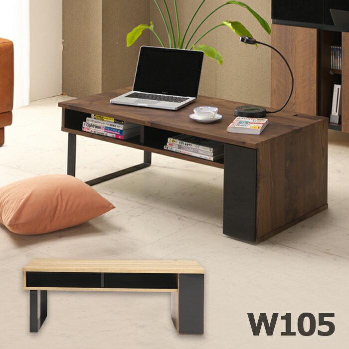 テーブル リビングテーブル 収納付き おしゃれ ナチュラル ブラウン 選べる2色 コンセント付き 幅105cm 木製北欧 モダン シンプル 高級感 送料無料