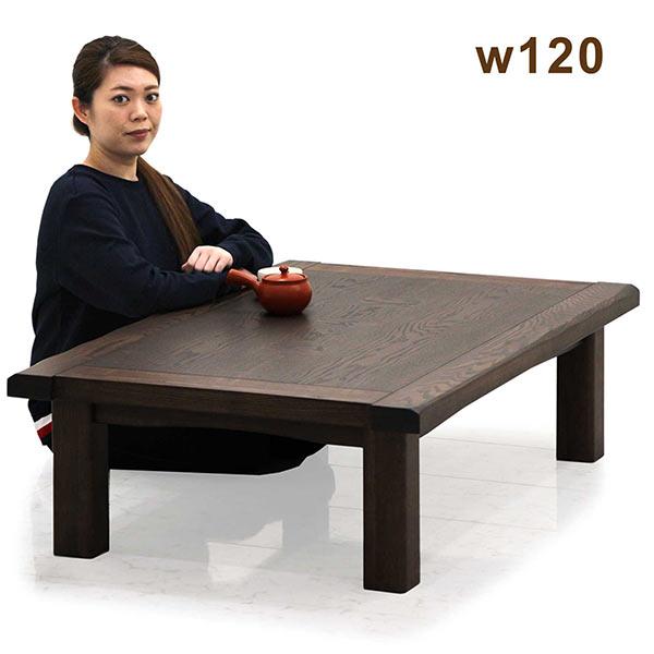 日本製 座卓 ローテーブル 幅120cm リビングテーブル センターテーブル 天然木 タモ材 木目 なぐり加工 象嵌 和風 和モダン 和室 ブラウン 硬質ウレタン塗装 120×80 長方形 国産 送料無料