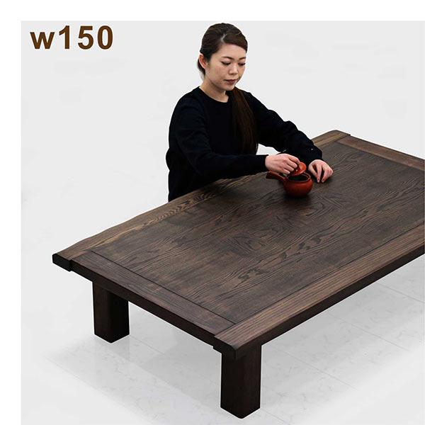 日本製 座卓 ローテーブル 幅150cm リビングテーブル センターテーブル 天然木 タモ材 木目 なぐり加工 象嵌 和風 和モダン 和室 ブラウン 硬質ウレタン塗装 150×85 長方形 国産 送料無料