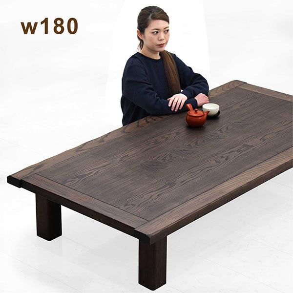 日本製 座卓 ローテーブル 幅180cm リビングテーブル センターテーブル 天然木 タモ材 木目 なぐり加工 象嵌 和風 和モダン 和室 ブラウン 硬質ウレタン塗装 180×90 長方形 国産 送料無料