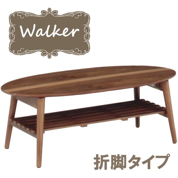 テーブル 座卓 リビングテーブル センターテーブル 幅100cm 楕円 オーバル型 折れ脚 モダン 木製 完成品 送料無料 通販