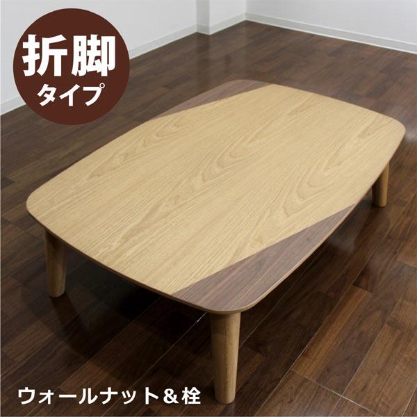 座卓 テーブル 幅120cmローテーブル リビングテーブル 折れ脚 折りたたみ 栓(せん)突板ウォールナット突板ウレタン塗装 フラッシュ加工 軽量 木製 完成品 通販