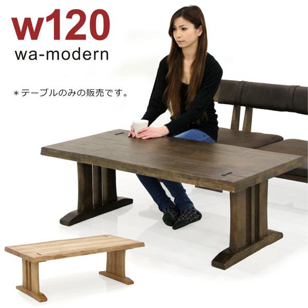 テーブル 座卓 リビングテーブル ヴィンテージ風 木製 おしゃれ 和 モダン 選べる2色 ナチュラル ブラウン シンプル 送料無料 和モダン 幅120 奥行59 高さ41 天板厚み4 天板下37 シック 鋸目浮造り