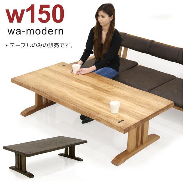 テーブル 座卓 リビングテーブル 木製 おしゃれ ウッドフレーム 和 モダン 選べる2色 ナチュラル ブラウン 送料無料 通販 幅150 奥行73 高さ41 天板厚み4 天板下37 ヴィンテージ風 鋸目浮造り