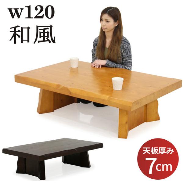 座卓 ローテーブル テーブル 幅120cm 木製 選べる2色 ブラウン ナチュラル 天然木 パイン無垢材座 座卓テーブル 天板厚み7cm 和風 和モダン 和室 長方形 通販