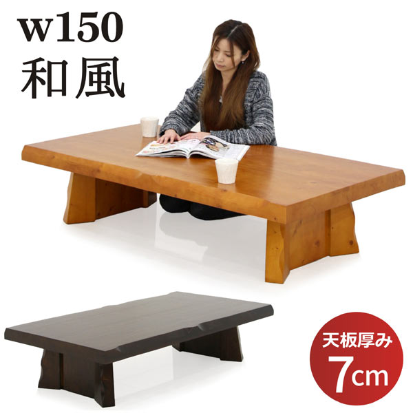 座卓 ローテーブル テーブル 幅150cm 木製 選べる2色 ブラウン ナチュラル 天然木 パイン無垢材座 座卓テーブル 天板厚み7cm 和風 和モダン 和室 長方形 通販