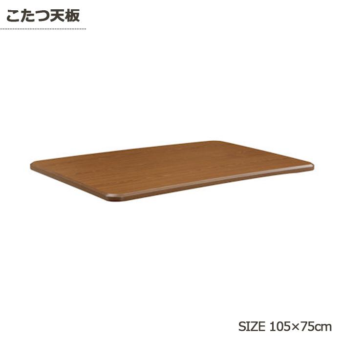 こたつ天板 長方形 こたつ 天板 のみ コタツ 炬燵 長方形 105cm 105×75 75 木製 テーブル こたつテーブル ブラウン シンプル モダン おしゃれ 洋風 和風 送料無料