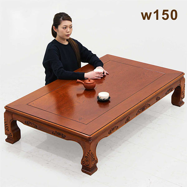 日本製 和風 座卓 幅150cm テーブル 座卓 木製 シンプル 和風 和モダン 和室 木製 栓突板 ラバーウッド材 天然木 ブラウン 彫刻 ウレタン塗装 国産 送料無料