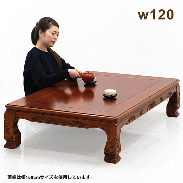 日本製 和風 座卓 幅120cm テーブル 座卓 木製 シンプル 和風 和モダン 和室 木製 栓突板 ラバーウッド材 天然木 ブラウン 彫刻 ウレタン塗装 国産 送料無料