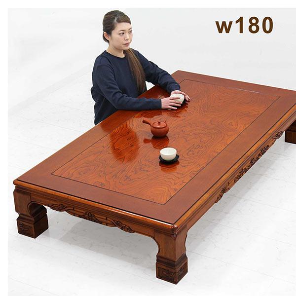 座卓 幅180cm 日本製 テーブル ローテーブル 栓突板 彫刻入り ウレタン塗装 机 木製 天然木 和室 和モダン 和風 国産 日本製 180×100 送料無料