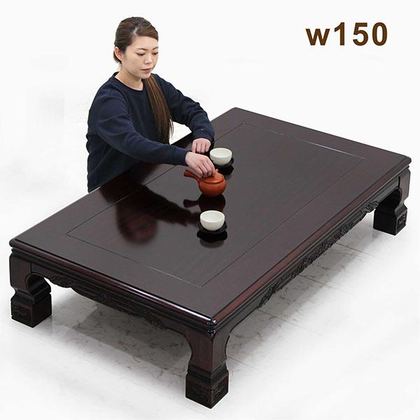 幅150cm 日本製 座卓 テーブル ローテーブル ブビンガ突板 彫刻入り ウレタン塗装 机 木製 天然木 和室 和モダン 和風 国産 日本製 150×90 送料無料