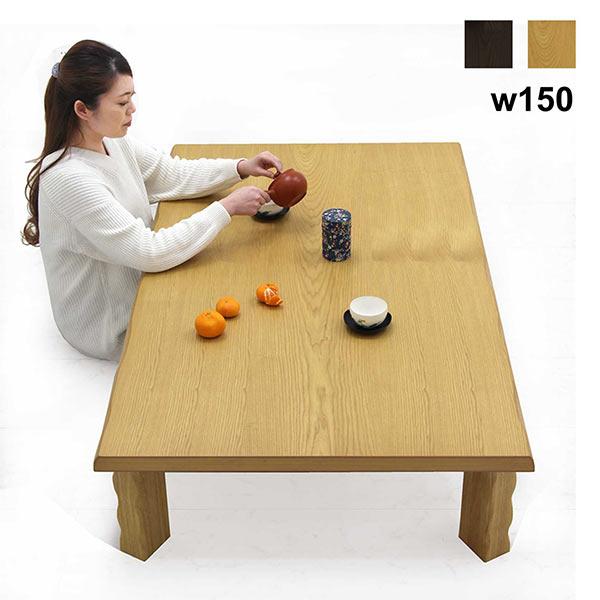 和モダン 座卓 テーブル 幅150cm 折脚 折りたたみ ローテーブル リビングテーブル 完成品 コンパクト ナチュラル ブラウン 選べる2色 150×90 なぐり加工 おしゃれ 木製 タモ材 天然木 和風 和室 送料無料