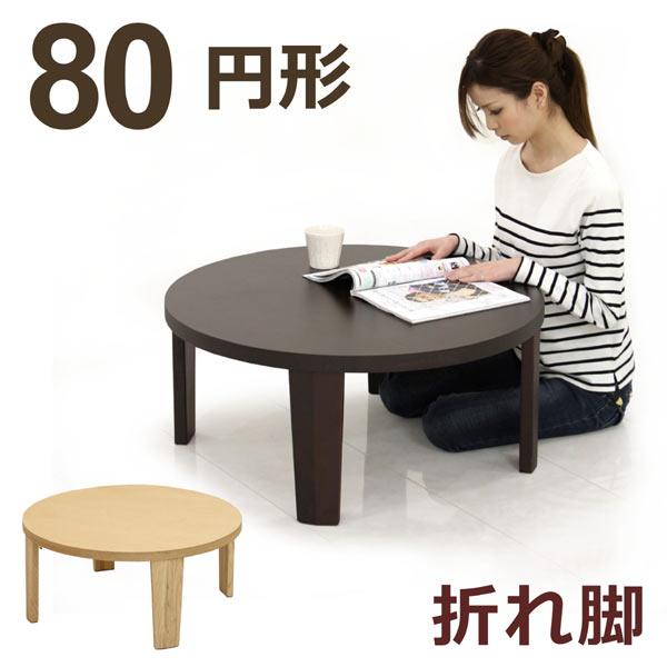 円型 折りたたみ 丸テーブル 座卓 ちゃぶ台 ローテーブル リビングテーブル 折れ脚 幅80cm 選べる2色 円卓 丸 円形 丸型 木製 シンプル 北欧 モダン 完成品 通販
