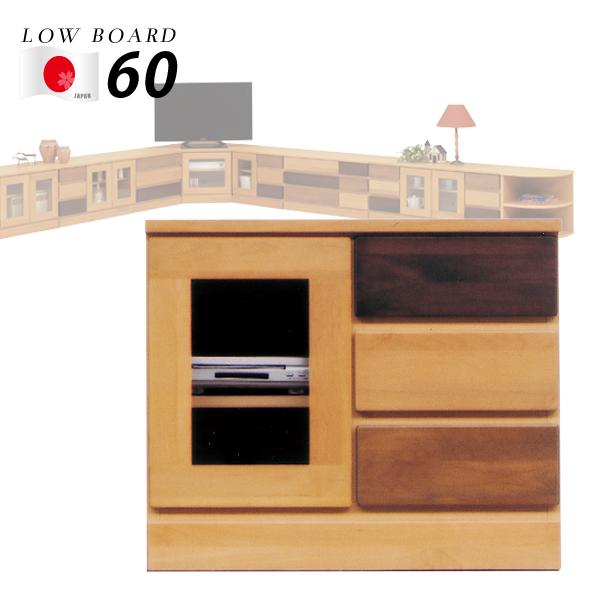 テレビボード TVボード テレビ台 幅60 60 高さ50cm 引き出し 開き扉 ナチュラル シンプル モダン 北欧風 アルダー材 木製 完成品 送料無料 通販 国産 日本製